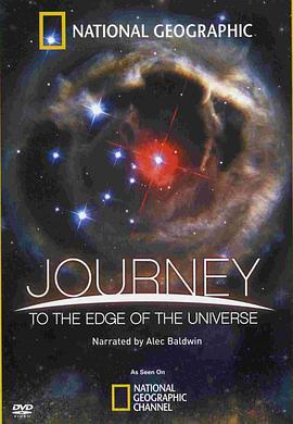 旅行到宇宙边缘